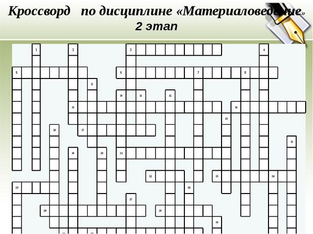 Кроссворд по дисциплине «Материаловедение» 2 этап 1 2 3 4 5 6 7 8 9 10 11 12...