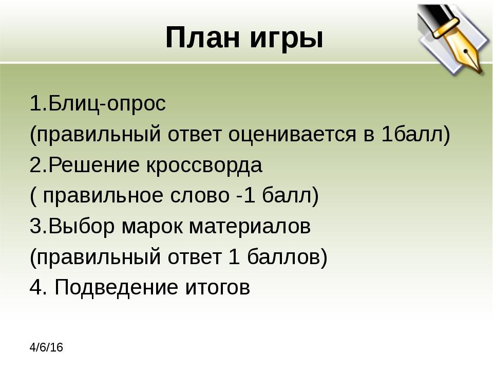 План игры 1.Блиц-опрос (правильный ответ оценивается в 1балл) 2.Решение крос...