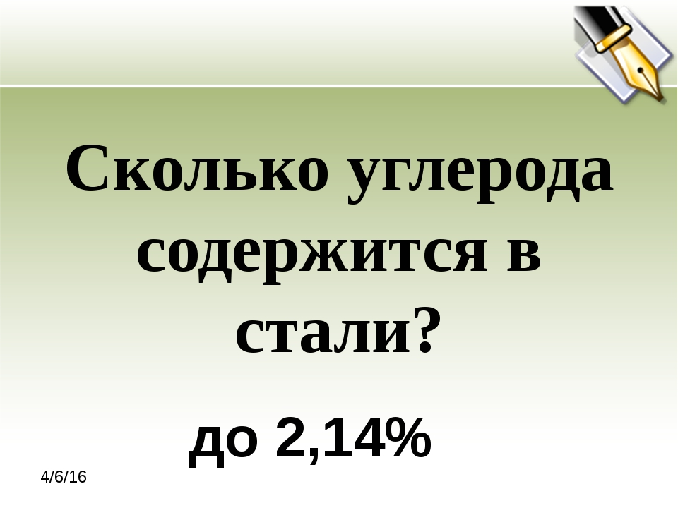 до 2,14% Сколько углерода содержится в стали?