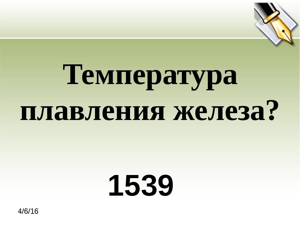 1539 Температура плавления железа?