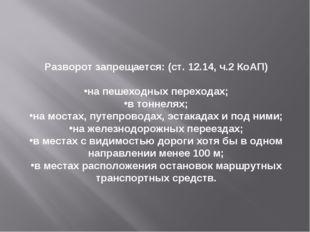Разворот запрещается:(ст. 12.14, ч.2 КоАП) на пешеходных переходах; в тоннел