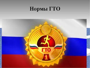 Нормы ГТО Указ президента Глава России Владимир Путин подписал указ о возрожд