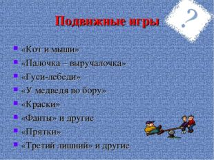 Подвижные игры «Кот и мыши» «Палочка – выручалочка» «Гуси-лебеди» «У медведя