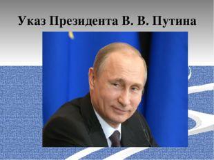 Указ Президента В. В. Путина