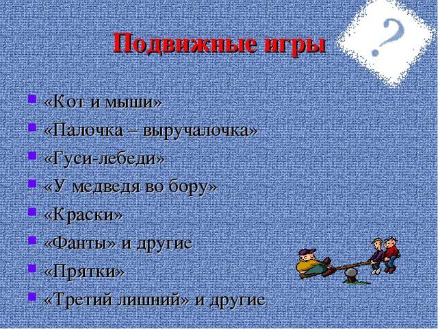 Подвижные игры «Кот и мыши» «Палочка – выручалочка» «Гуси-лебеди» «У медведя...