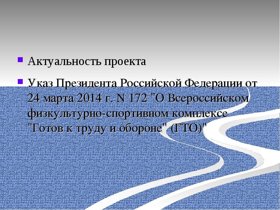 Актуальность проекта Указ Президента Российской Федерации от 24 марта 2014 г....