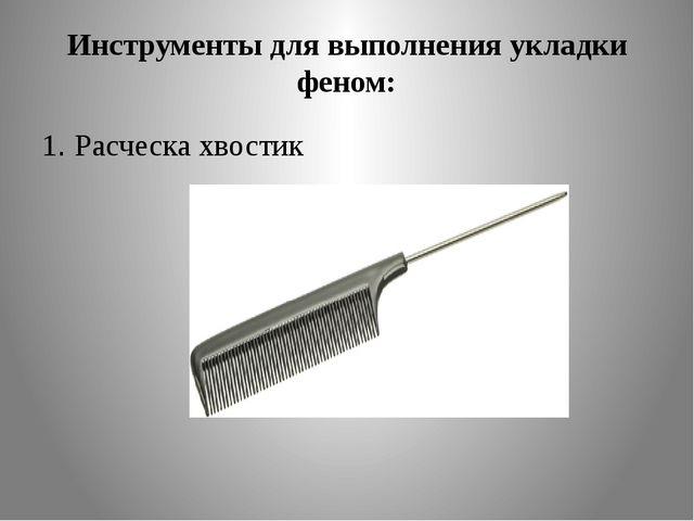 Инструменты для выполнения укладки феном: 1. Расческа хвостик