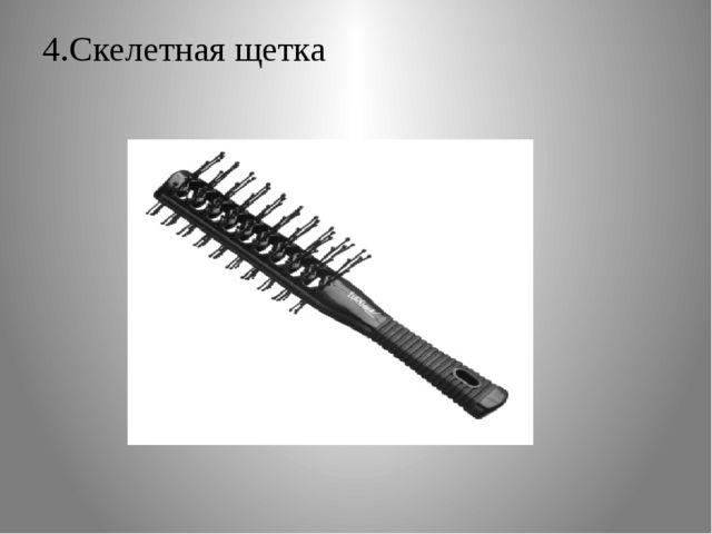 4.Скелетная щетка
