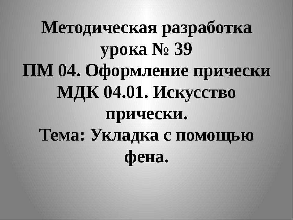 Методическая разработка урока № 39 ПМ 04. Оформление прически МДК 04.01. Иску...