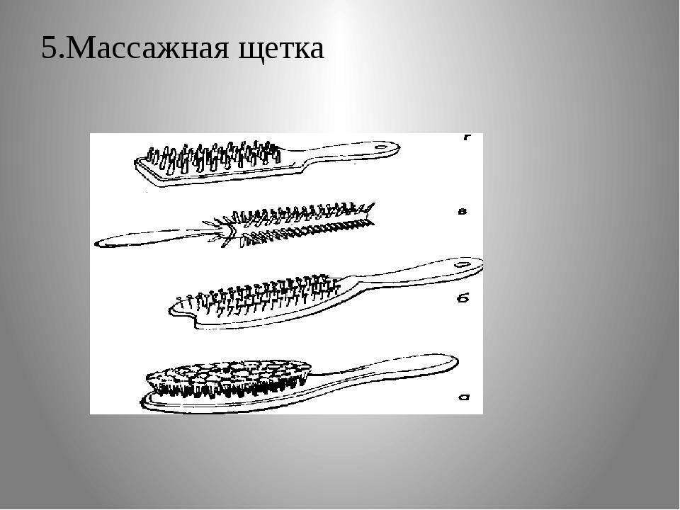 5.Массажная щетка