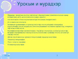Урокым и мурадхэр Мурадхэр : предметым ехьэл1ауэ ящ1эпхъэр ( образовательные)