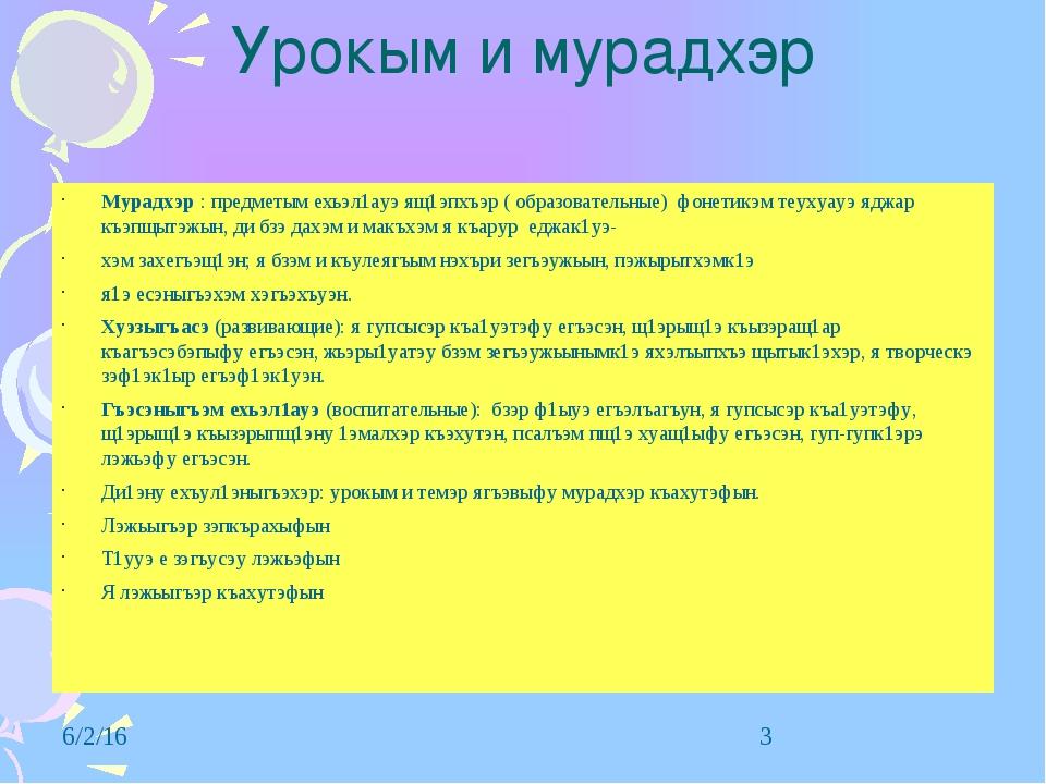 Урокым и мурадхэр Мурадхэр : предметым ехьэл1ауэ ящ1эпхъэр ( образовательные)...