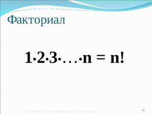 Факториал 1•2•3•…•n = n! © Богомолова ОМ, учитель математики МОУ СОШ № 6 г.Ша