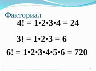 Факториал 4! = 1•2•3•4 = 24 Богомолова ОМ, учитель математики МОУ СОШ № 6 г.Ш