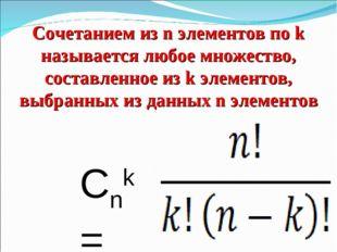 Сочетанием из n элементов по k называется любое множество, составленное из k
