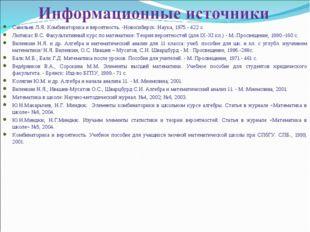 Савельев Л.Я. Комбинаторика и вероятность. -Новосибирск.:Наука, 1975.- 422 с.