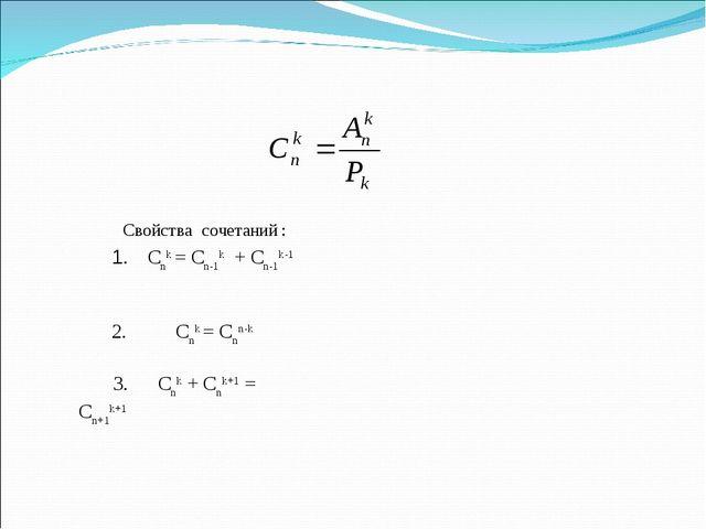 Свойства сочетаний : 1. Cnk = Cn-1k + Cn-1k-1 2. Cnk = Cnn-k 3. Cnk + Cnk+1 =...