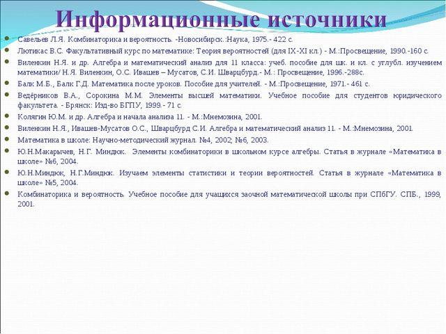 Савельев Л.Я. Комбинаторика и вероятность. -Новосибирск.:Наука, 1975.- 422 с....
