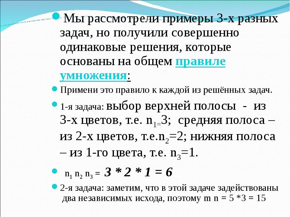 Мы рассмотрели примеры 3-х разных задач, но получили совершенно одинаковые ре...