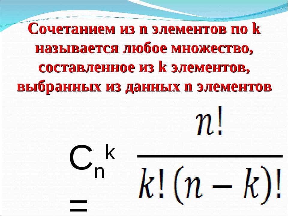Сочетанием из n элементов по k называется любое множество, составленное из k...