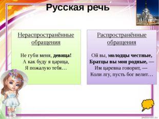 Русская речь Нераспространённые обращения Не губи меня, девица! А как буду я