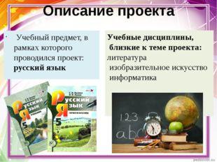Описание проекта Учебный предмет, в рамках которого проводился проект: русски