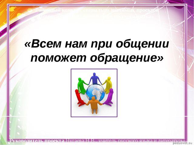 Результаты социологического опроса в школе Обращение к учителю Обращение к ди...