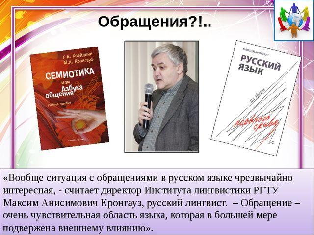 Обращения?!.. «Вообще ситуация с обращениями в русском языке чрезвычайно инте...