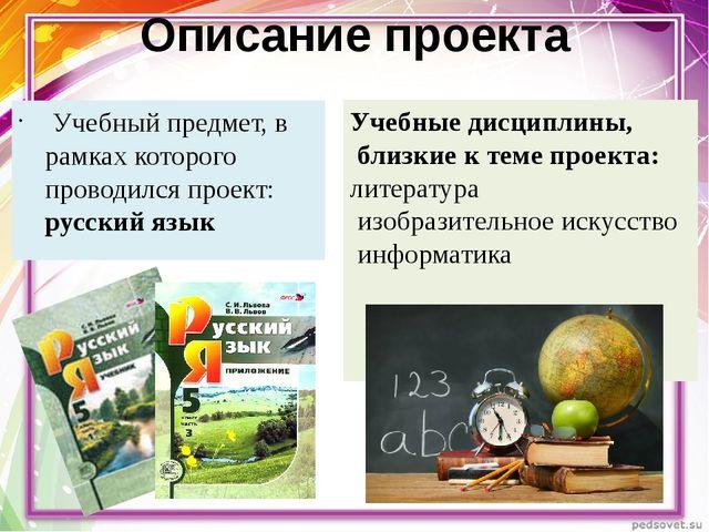 Описание проекта Учебный предмет, в рамках которого проводился проект: русски...