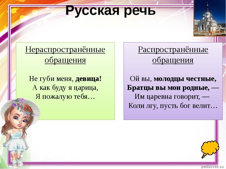 Русская речь Нераспространённые обращения Не губи меня, девица! А как буду я...