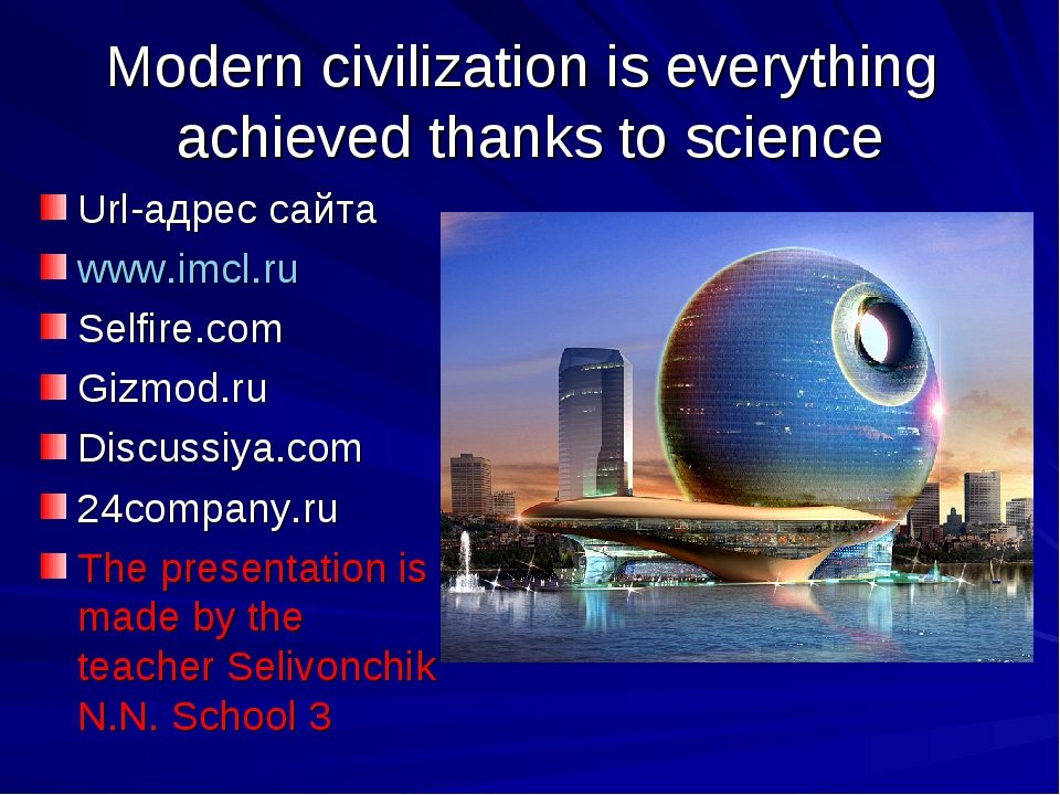 Modern civilization is everything achieved thanks to science Url-адрес сайта...