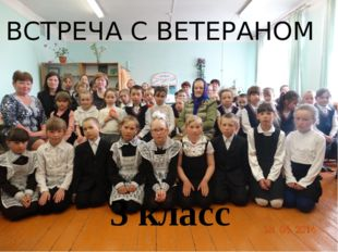 3 класс ВСТРЕЧА С ВЕТЕРАНОМ
