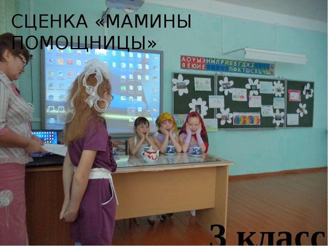 3 класс СЦЕНКА «МАМИНЫ ПОМОЩНИЦЫ»