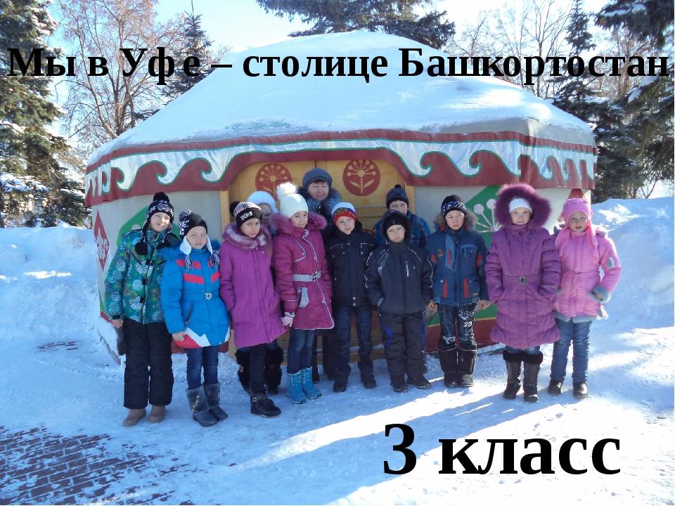 3 класс Мы в Уфе – столице Башкортостан!
