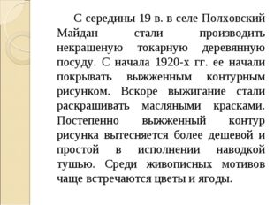 С середины 19 в. в селе Полховский Майдан стали производить некрашеную ток
