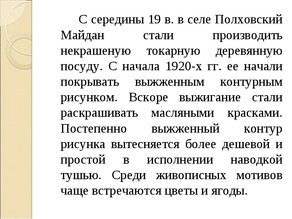 С середины 19 в. в селе Полховский Майдан стали производить некрашеную ток...