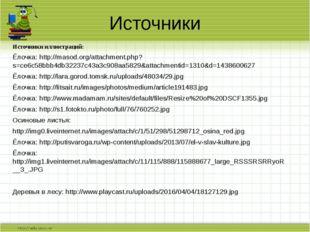 Источники Источники иллюстраций: Ёлочка: http://masod.org/attachment.php?s=ce