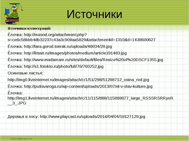 Источники Источники иллюстраций: Ёлочка: http://masod.org/attachment.php?s=ce...