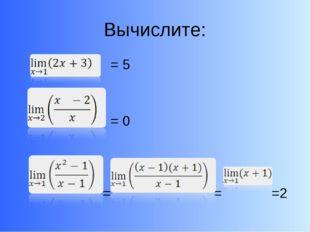 Вычислите: = 5 = 0 = = =2