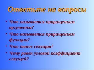 Ответьте на вопросы Что называется приращением аргумента? Что называется прир