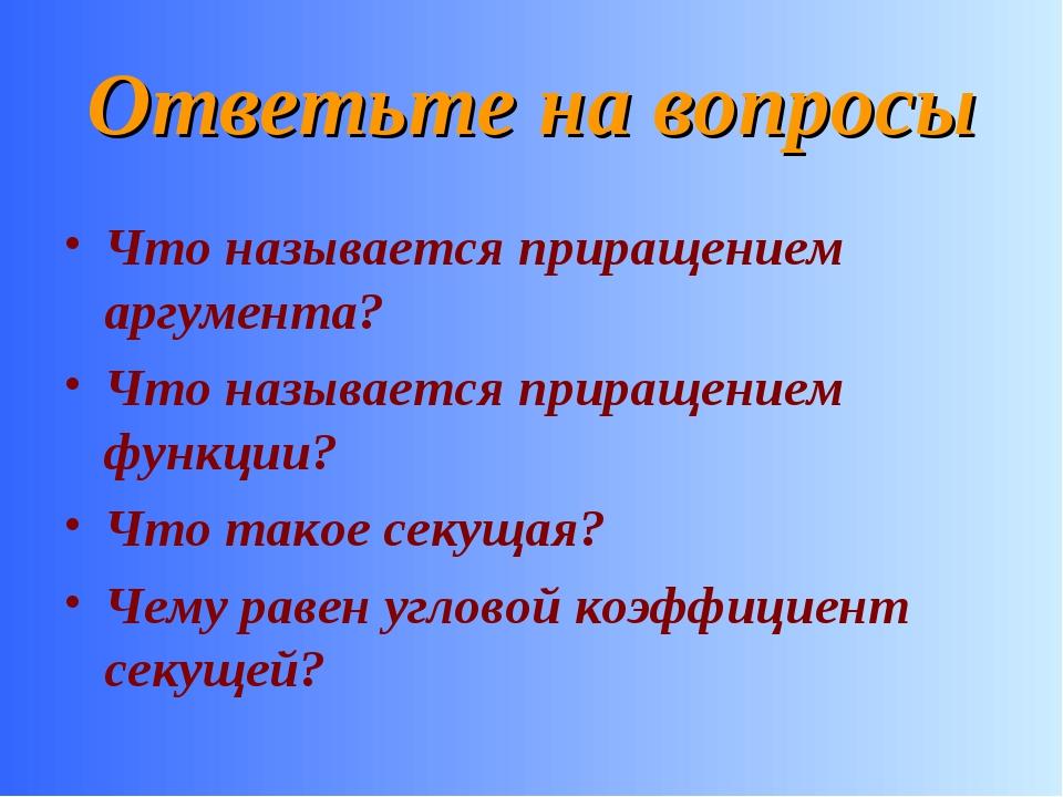 Ответьте на вопросы Что называется приращением аргумента? Что называется прир...