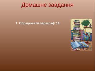 Домашнє завдання 1. Опрацювати параграф 14