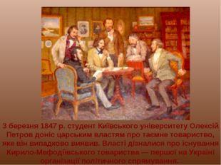 3 березня 1847 р. студент Київського університету Олексій Петров доніс царськ