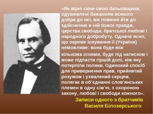 Записи одного з братчиків Василя Білозерського «Як вірні сини своєї батьківщи