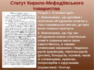 Статут Кирило-Мефодіївського товариства Розділ І. «Головні ідеї» 1. Визначаєм