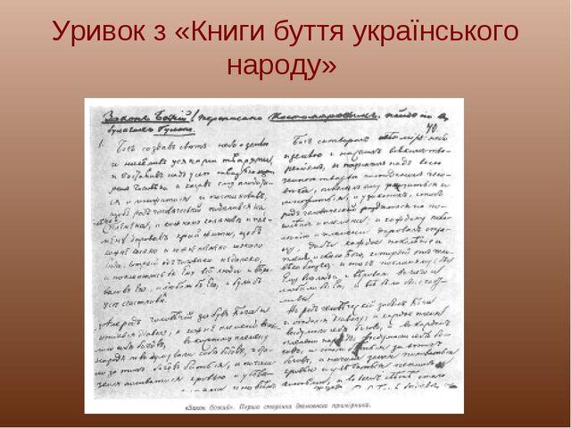 Уривок з «Книги буття українського народу»