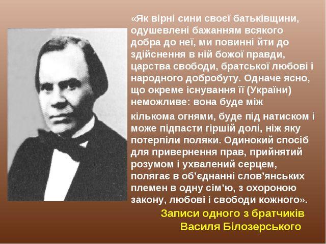 Записи одного з братчиків Василя Білозерського «Як вірні сини своєї батьківщи...