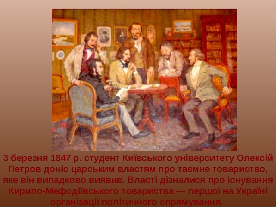 3 березня 1847 р. студент Київського університету Олексій Петров доніс царськ...