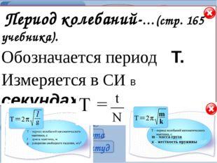 Вопрос №1 Что такое колебательное движение? Ответ: это движение, которое точн
