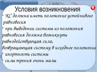Основные элементы Амплитуда колебаний — …(стр. 165 учебника). Обозначается
